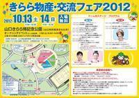 きらら2012チラシ.JPG