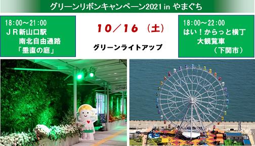 2021グリーンライトアップ啓発画像2.png