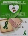 カード_グリーンリボンバッチ付き花博ちょるる仕様.jpg
