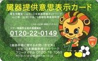 レノ丸カード_small.jpg